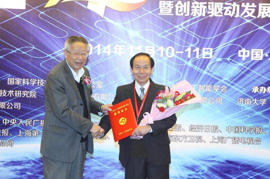 蔡自兴校友荣获第四届吴文俊人工智能科技奖成就奖
